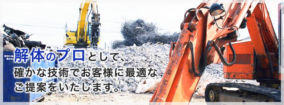 小さな建物から大きなビルまで優れた技術と安心施工 | 大阪の結城興業株式会社
